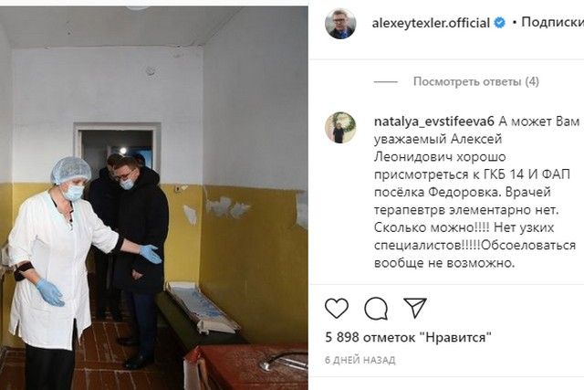 Сообщения такого рода приходили губернатору со всех уголков Челябинской области