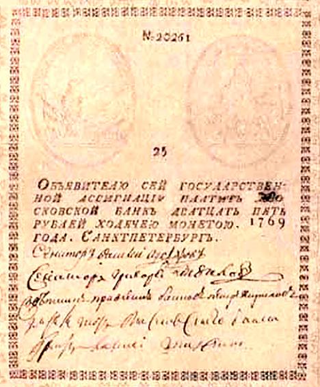 25 рублей.