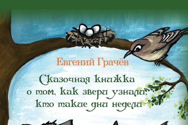 Евгений Грачев автор развивающей литературы: «Я еду к логопеду», «Пёсик-матросик учится считать»