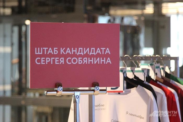 штаб Собянина