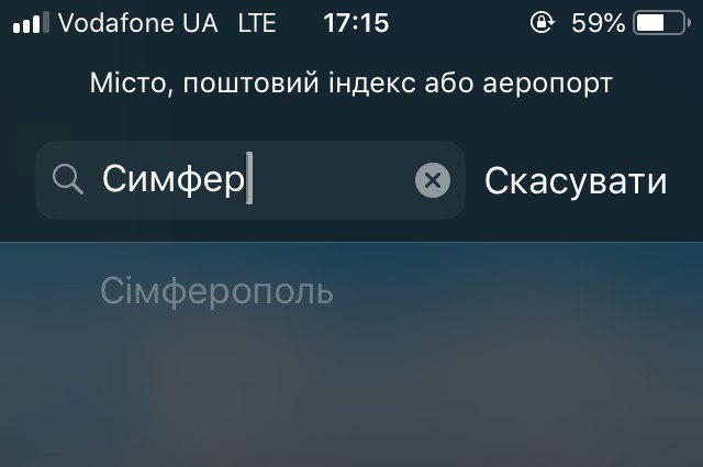 Отображение крымских городов происходит без указания государства.