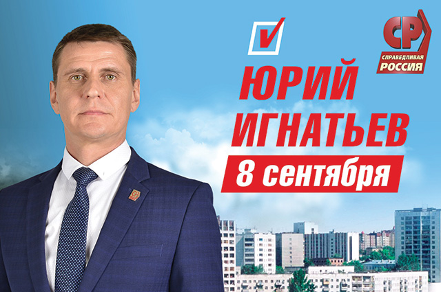 Юрий Игнатьев Справедлива Россия