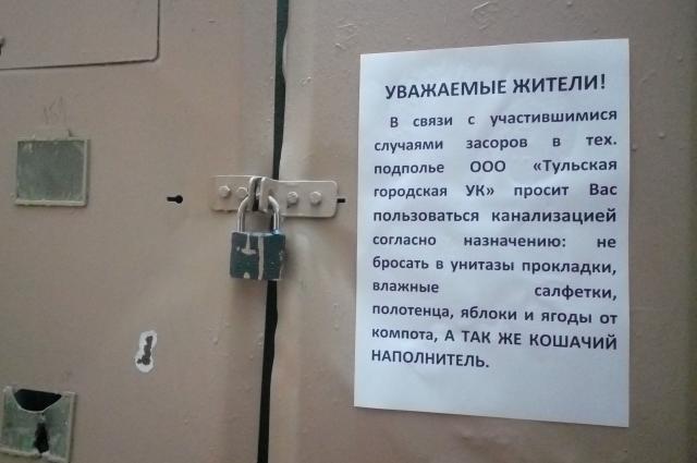 В доме на Максимовского появились такие объявления. Помогут ли они избавиться от запаха канализации?