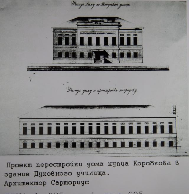 Проект перестройки дома купца Коробкова в духовное училище.