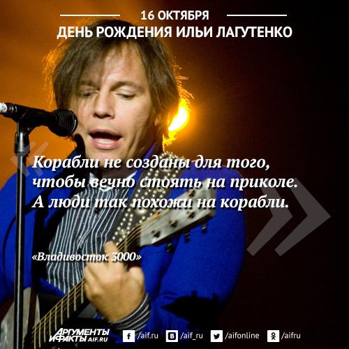 Цитата Ильи Лагутенко