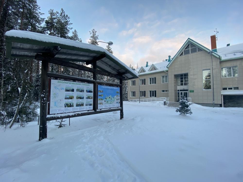 Офис заповедника «Костомукшский» и национального парка «Калевальский».