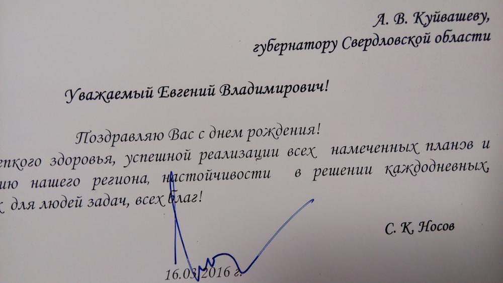 А в администрации Нижнего Тагила спутали инициалы губернатора.