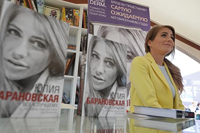 Юлия Барановская на презентации своей книги.
