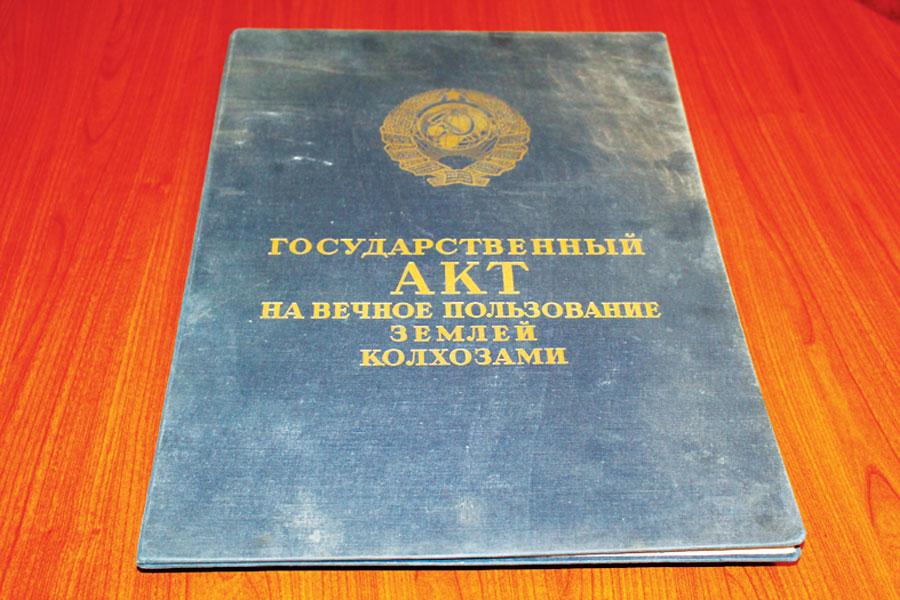 Такой солидный документ выдавался землепользователям при советской власти