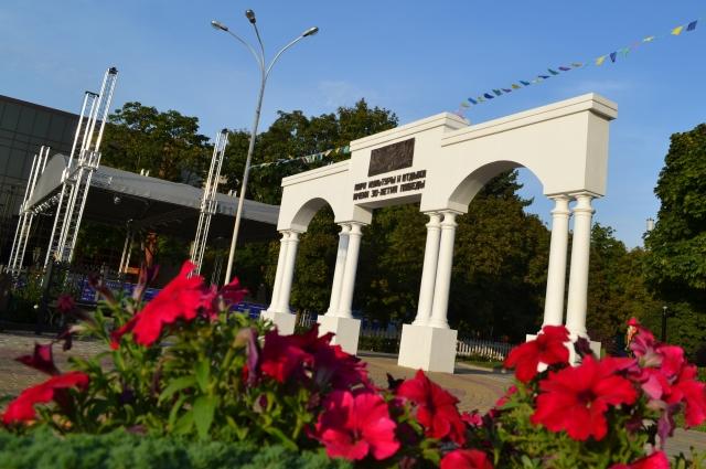 Арка в Парке 30-летия Победы.