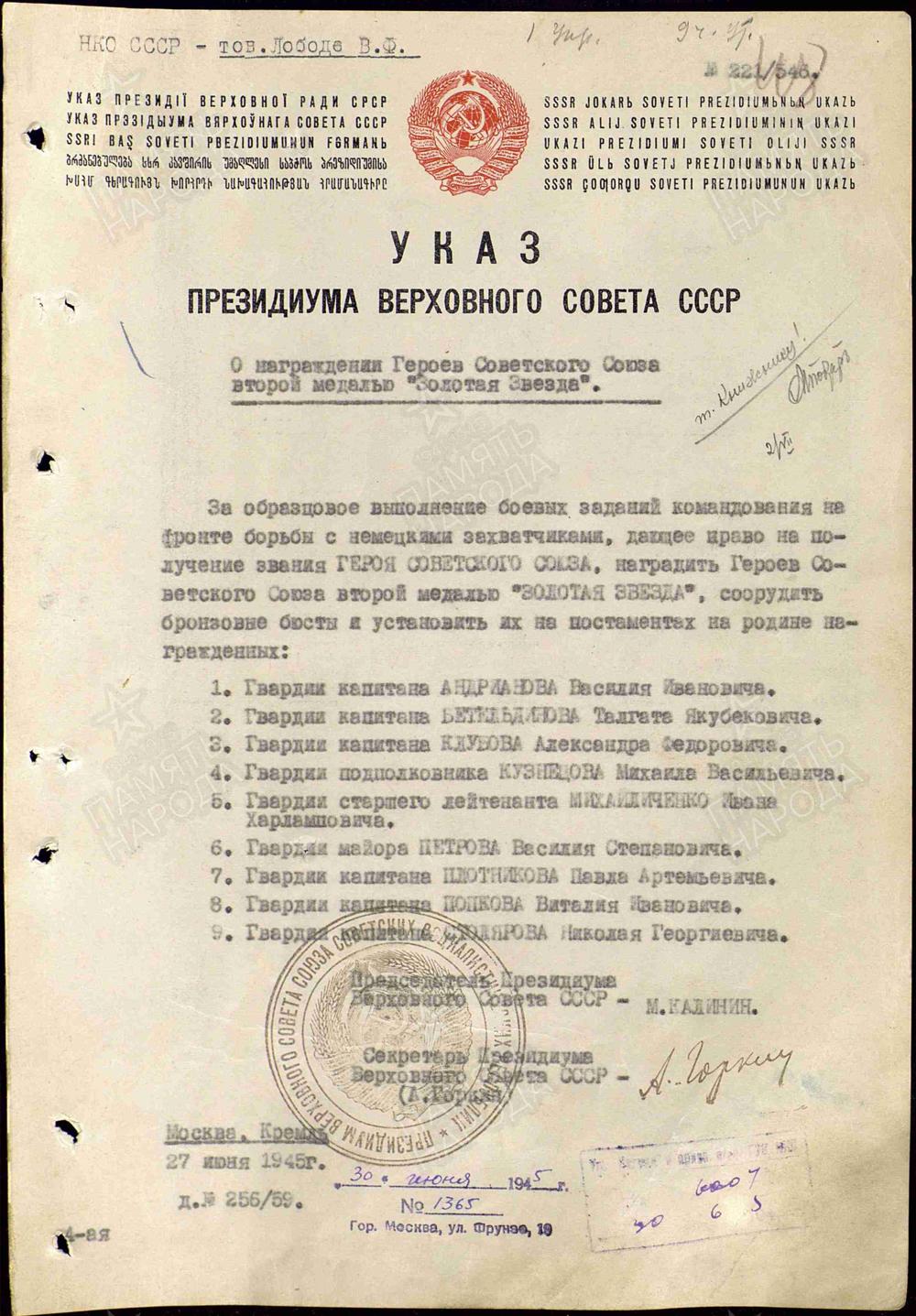 Указ президиума Верховного совета СССР онаграждении Т.Я.Бегельдинова званием Герой Советского Союза.