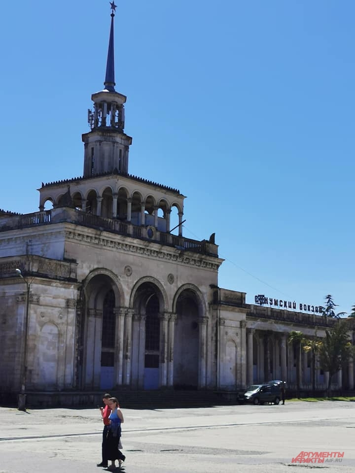 Сухумский вокзал.