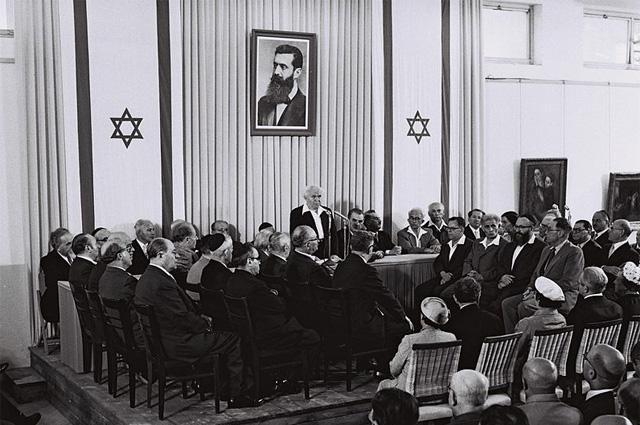 Подписание Декларации независимости Израиля