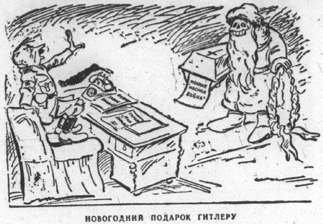 «Правда Севера», №1, 1942. Карикатура И.Шамина.