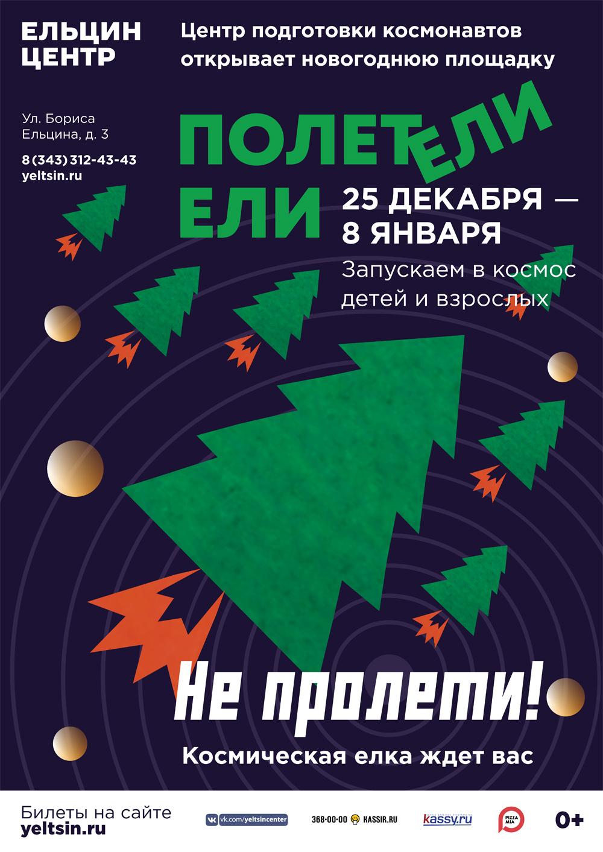 Новогодний квест «Полетели Ели!» пройдет в Ельцин Центре с 25 декабря по 8 января.