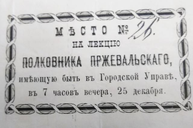 На выступление Пржевальского в Городской думе Оренбурга можно было достать билет, но для этого нужно было подать заявление.