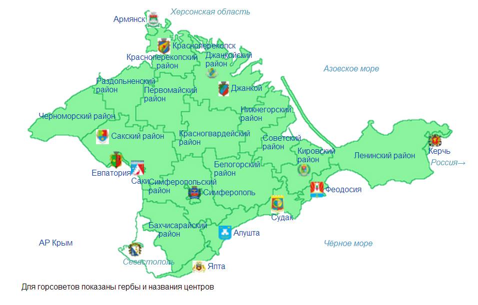 Автономная Республика Крым состоит из 25 регионов