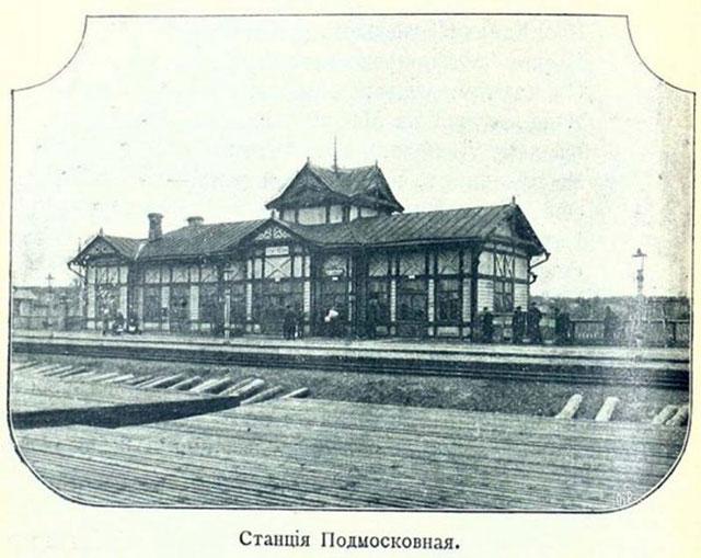 Станция «Подмосковная», начало ХХ века.