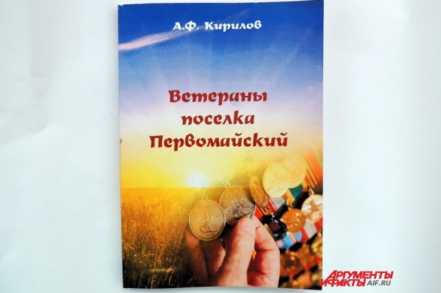 Книга «Ветераны посёлка Первомайский», написанная Александром Кириловым.