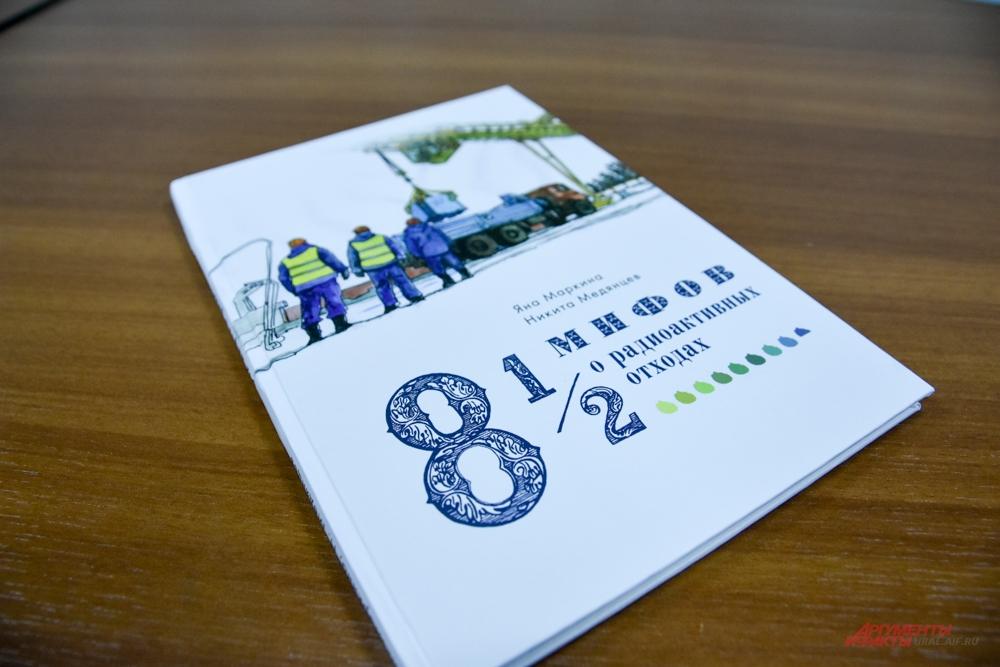 Книга 8 1/2 мифов о радиоактивных отходах