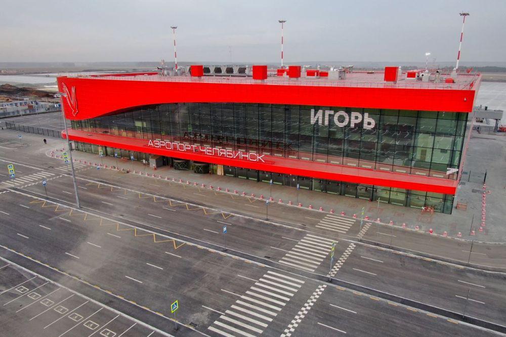 Новый терминал челябинского аэропорта.