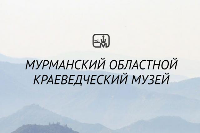 Старый логотип краеведческого музея.