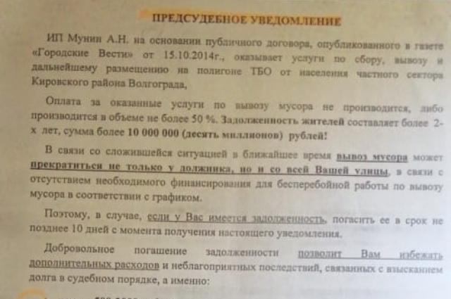 Вот такие письма с требованиями погасить задолженность ИП Мунин начал рассылать жителям Бекетовки.