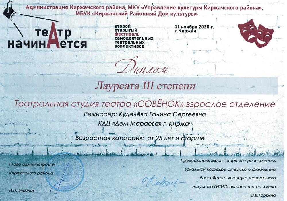 Диплом II открытого фестиваля самодеятельных театральных коллективов