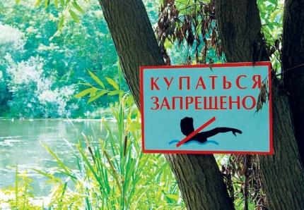 купание запрещено, табличка, пруд