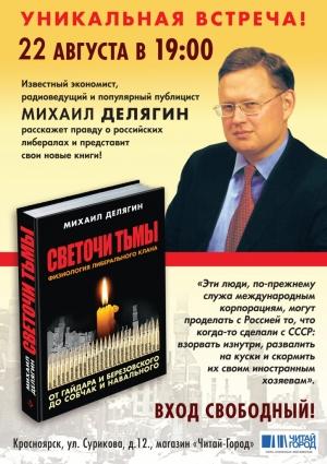 16 августа красноярцы смогут встретиться с известным российским публицистом