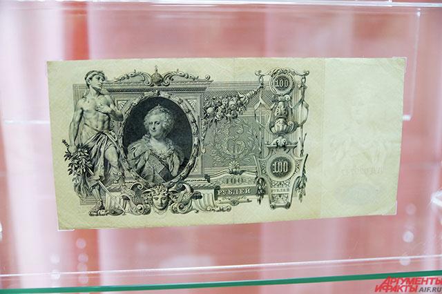 «Катеринка» 1910 года — единственное изображение женщины на российских бумажных банкнотах.