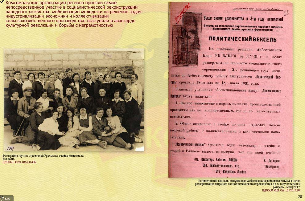 Комсомольцы строили Ураламаш.