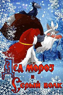 Доверчивый Снеговик-ротозей все равно выполнил свой долг и доставил письма малышни Деду Морозу.