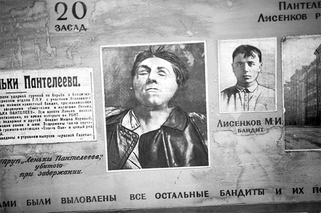 Объявление, извещающее жителей Петрограда о смерти Лёньки Пантелеева.