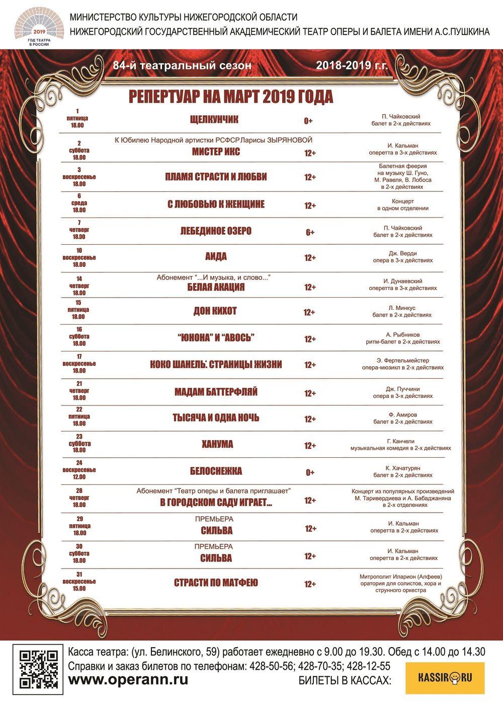 билеты в нижегородский театр оперы и балета
