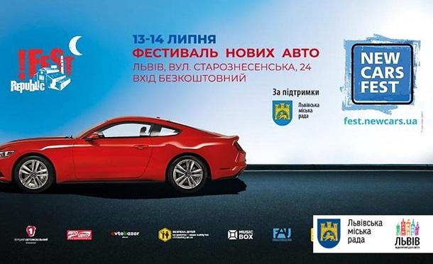 Фестиваль новых авто