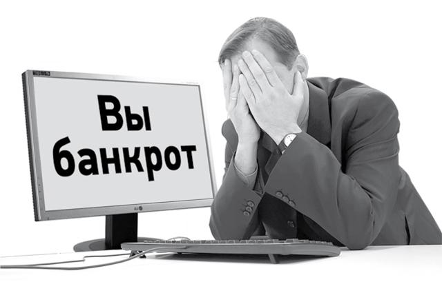 банкротства физических лиц фото