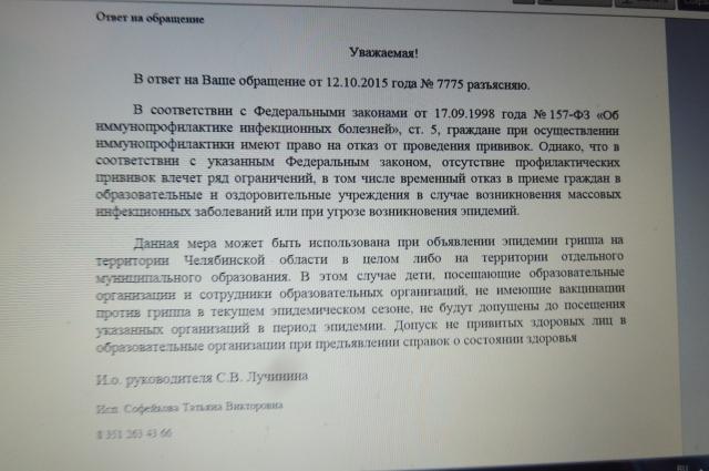 Ответ Роспотребнадзора по Челябинской области: отстранение не привитых от занятий законно.