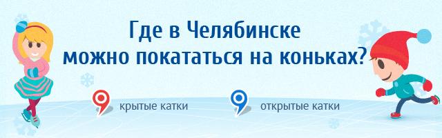 Где в Челябинске можно покататься на коньках
