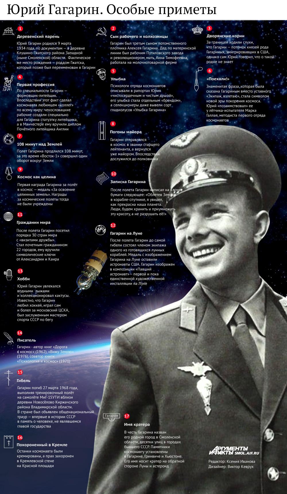 Юрий Гагарин, особые приметы