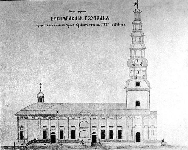 В Кронштадте первая церковь для моряков появилась во времена Петра I.