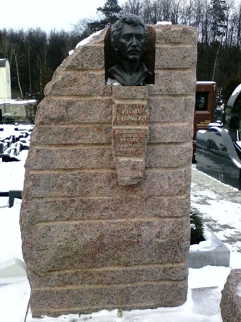 Могила Игоря Старыгина на Троекуровском кладбище