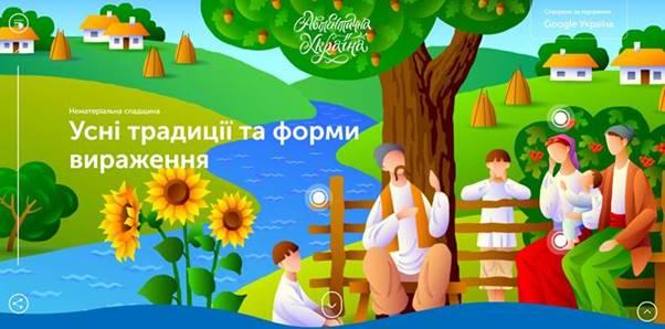 Аутентичная Украина