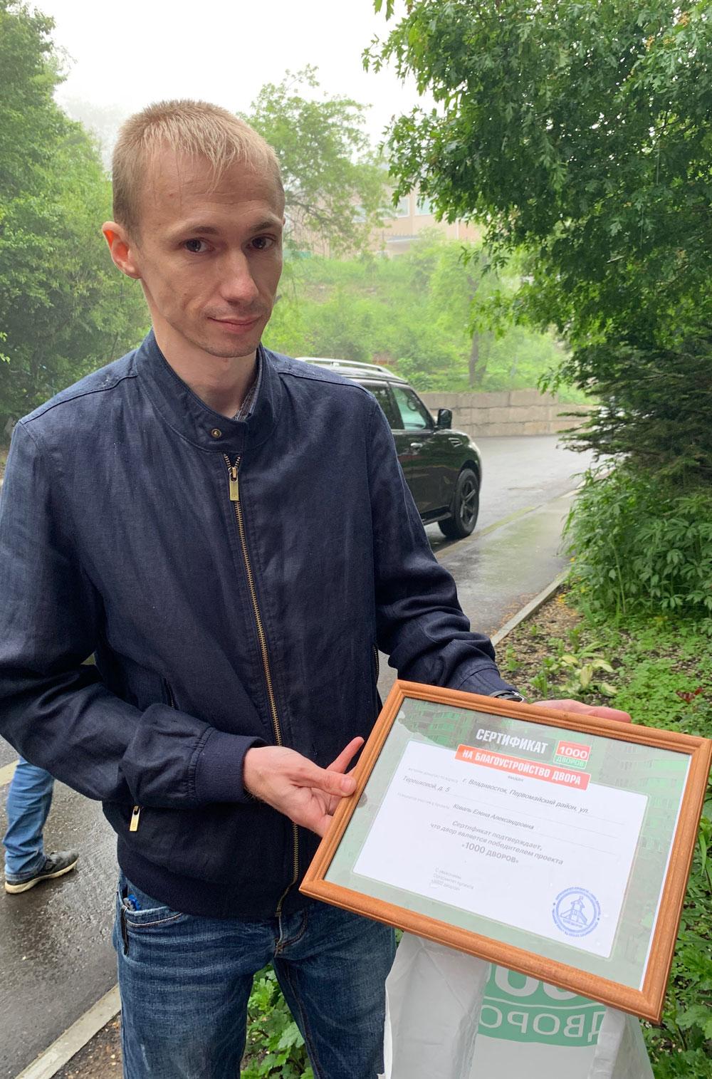 Сертификат на ремонт двора.