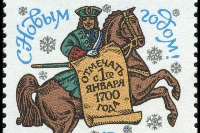 С 1700 года по указу Петра I Новый год в России отмечают, как и в других странах Европы, 1 января.