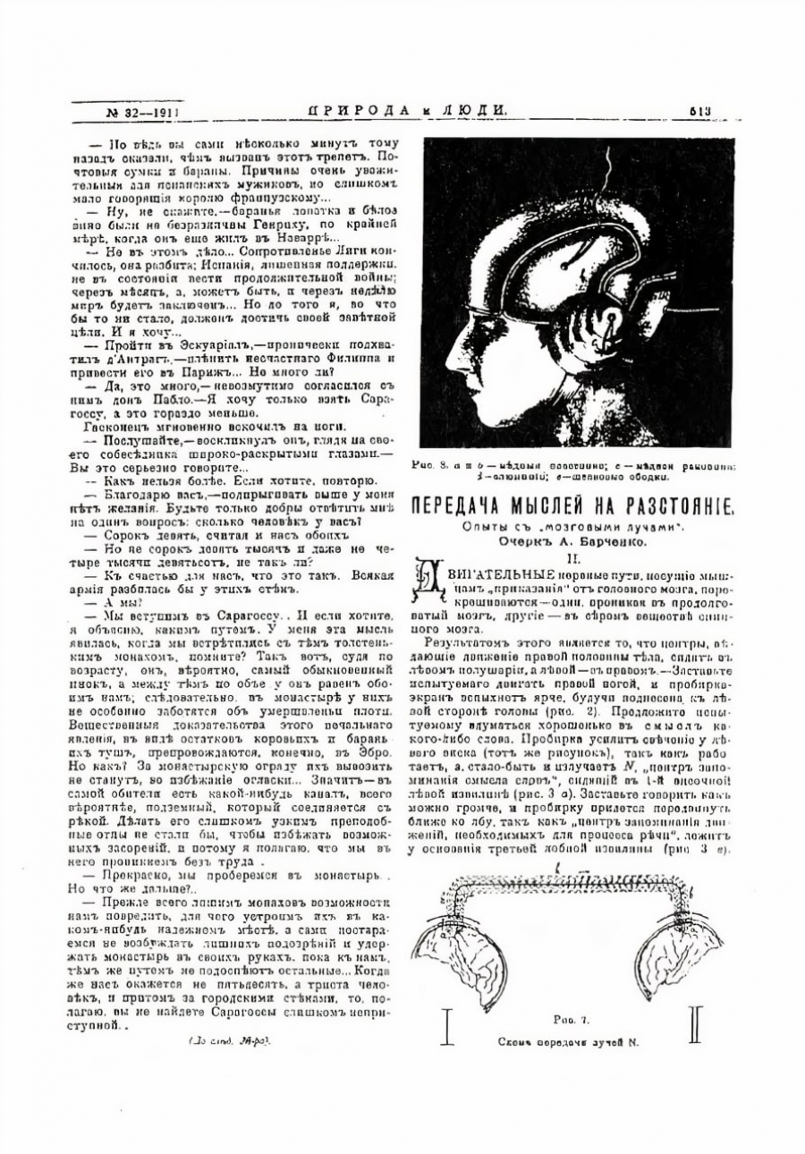 Первые опыты по телепатии проводились в России.