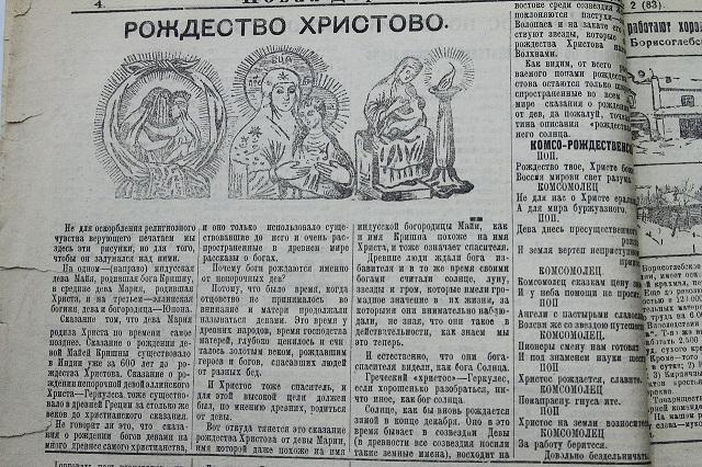 Немало места в газетах 20-х годов отводилось антирелигиозной пропаганде.