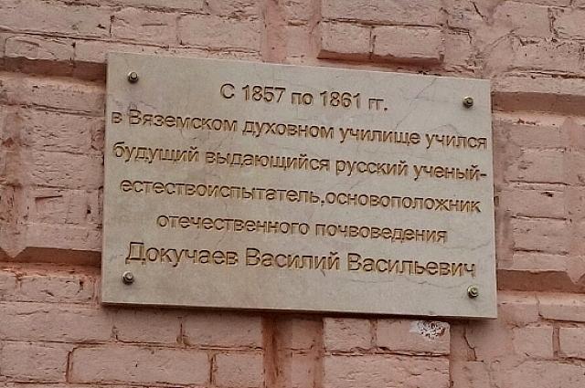 1 марта со дня рождения Василия Докучаева исполнилось 170 лет.