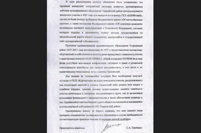 Письмо из Законодательного собрания Краснодарского края главе Темрюкского района.