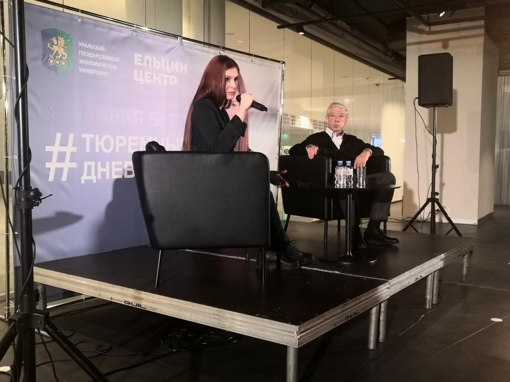 Встреча с Марией Бутиной Президентском центре Б. Н. Ельцина.